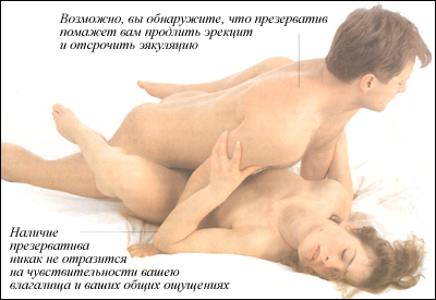 seks-o-prezervativi